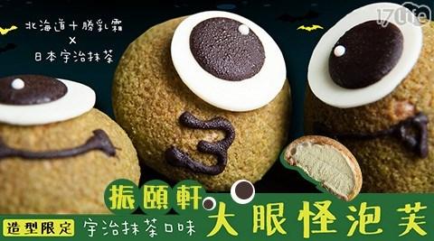 【振頤軒】大眼怪生乳泡芙-抹茶
