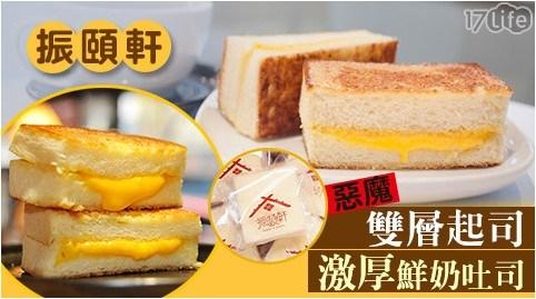 振頤軒/麵包/吐司/厚片/厚片土司/起司/起司吐司/下午茶/點心/早餐/午餐/奶油/鮮奶/鮮奶吐司