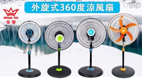 電風扇/風扇/涼夏/立扇/電風