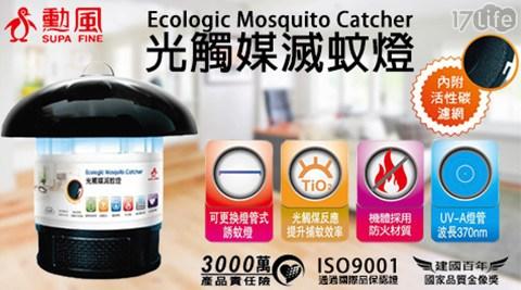 【勳風】/#獨家販售# /直燈管/吸入式/光觸媒/捕蚊燈/HF-D208A