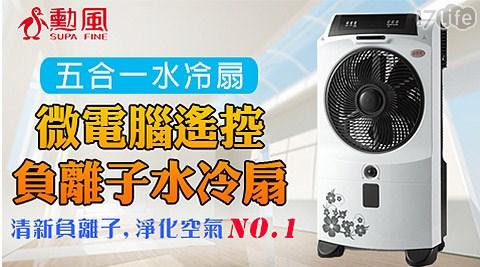 勳風/微電腦/遙控/負離子/五合一/水冷扇