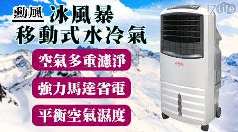 【勳風】/冰風暴/負離子/移動式/水冷氣