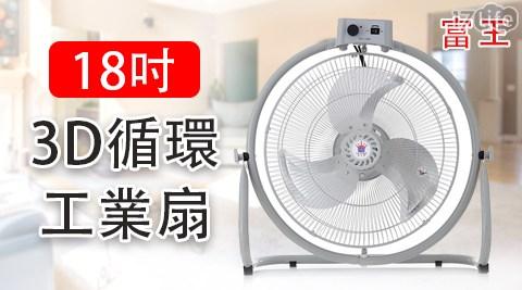 電風扇/工業扇/循環扇/18吋/風扇/電扇