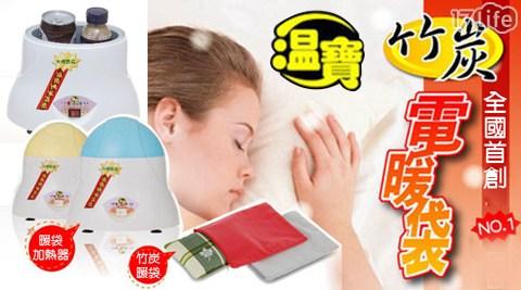 溫寶/竹炭/電暖袋/多功能/加熱器/熱水袋