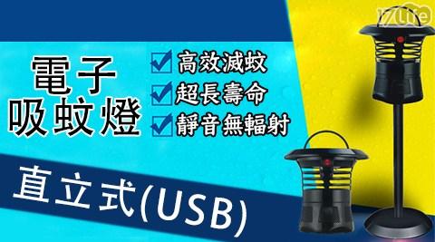 捕蚊/USB/吸蚊燈/捕蚊燈