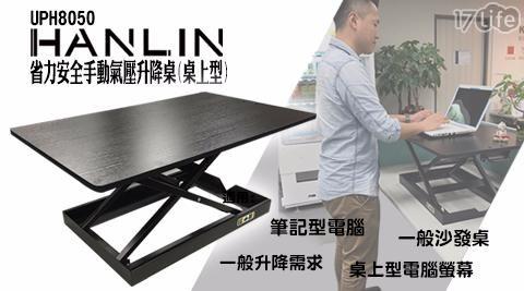 升降桌/舒壓/省力/氣壓/辦公桌/辦公室