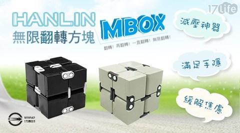 HANLIN-MBOX 無限翻轉方塊/HANLIN/MBOX/方塊/翻轉/翻轉方塊/魔術方塊
