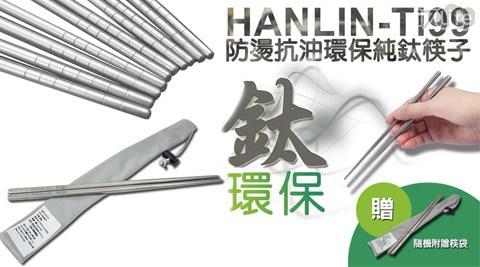 HANLIN-Ti99/防燙/抗油/環保/純鈦/筷子