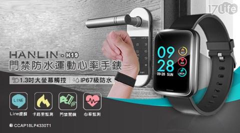 HANLIN/感應/心率/穿戴手錶/智慧手錶