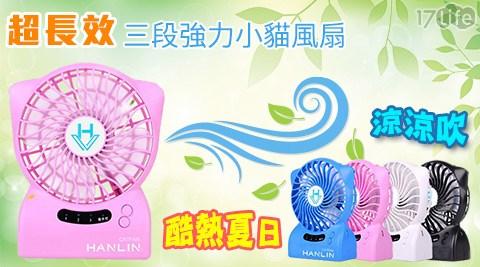 超長效/三段風扇/風扇/強力小貓風扇/usb電風扇/電風扇
