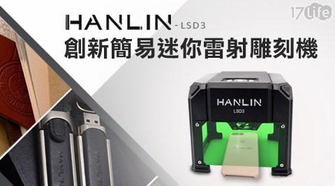 創新簡易迷你雷射雕刻機/雷射雕刻機/雕刻機/雷射/HANLIN/DIY