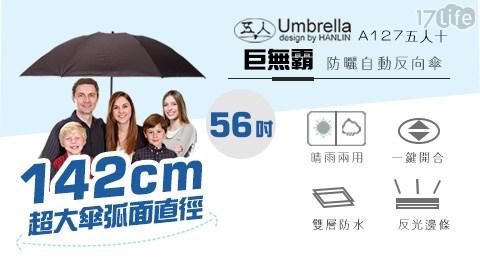 【HANLIN】真巨無霸防曬自動反向傘(五人十)