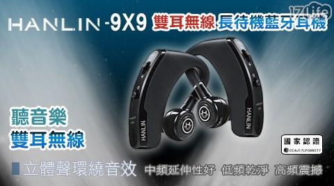 耳機/藍芽耳機