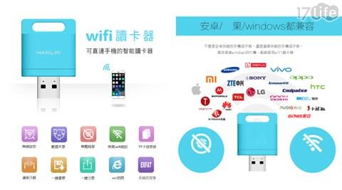 無線WIFI/讀卡機/HANLIN