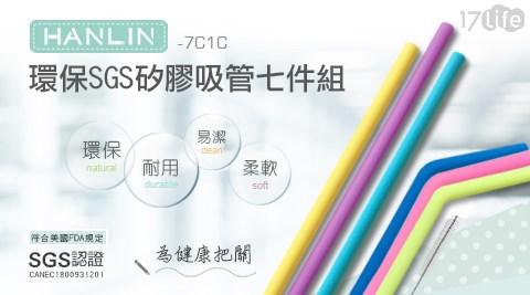 HANLIN/環保SGS矽膠吸管七件組/矽膠/吸管/環保