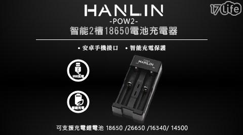 USB/充電器/18650充電器/鋰電池