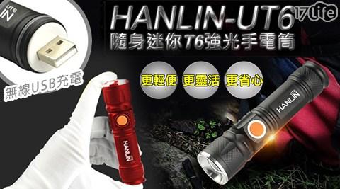 HANLIN-UT6/隨身/迷你/T6/強光/手電筒/照明