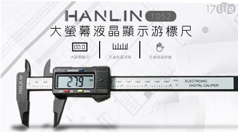 HANLIN/1052/游標尺