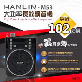 HANLIN-M53 大功率長效擴音機