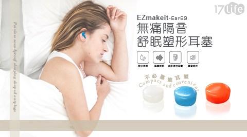 無痛隔音舒眠塑形耳塞/耳塞/塑形耳塞/舒眠/隔音/噪音