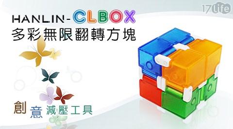 CLBOX/舒壓療癒/多彩/翻轉方塊/療癒/魔術方塊