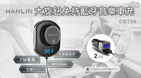FM/FM發射器/藍牙免提通話/藍芽/車載/充電器/車充