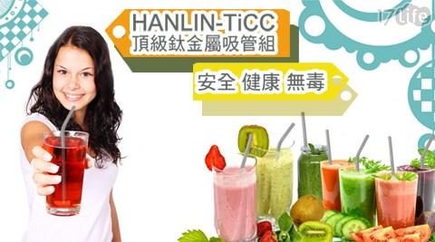 HANLIN/吸管/純鈦/SGS/環保/環保吸管/鈦