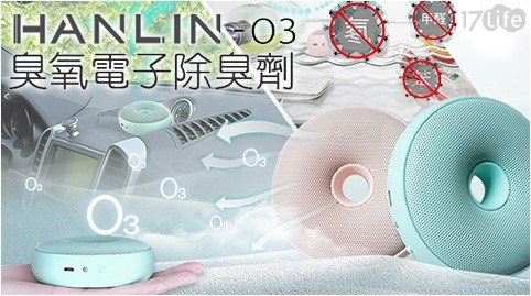 HANLIN/O3臭氧殺菌防霉電子除臭器/臭氧/殺菌/防霉/除臭器