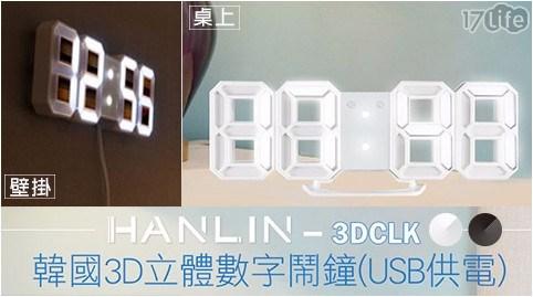 【HANLIN】3DCLK 韓國3D立體數字鬧鐘(USB供電)