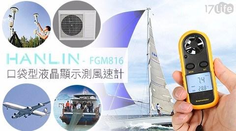 【 HANLIN】FGM816 口袋型液晶顯示測風速計