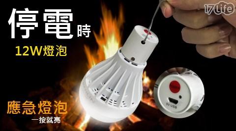 HANLIN/LED12W調光超亮USB充電LED燈泡/12W可調光USB充電LED燈泡/燈泡/LED/12W/USB