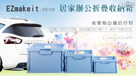 【EZmakeit】居家辦公摺疊收納箱(ES123)-小號(3盒/組)