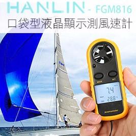 【 HANLIN】口袋型液晶顯示測風速計(FGM816)