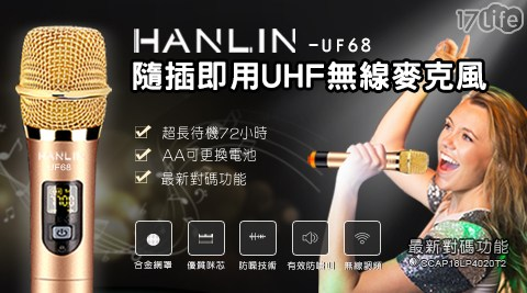 UF68/麥克風/HANLIN/卡拉OK/KARAOKE