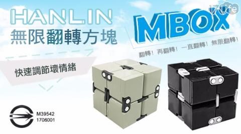 【HANLIN】MBOX 無限翻轉方塊 舒壓療癒