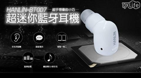 HANLIN/藍牙耳機/BT-007/藍牙/耳機
