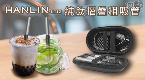 HANLIN/LGZ/珍珠奶茶/純鈦/折疊吸管/吸管