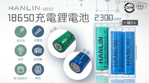 18650/電池/充電電池