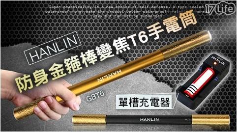 平均最低只要 388 元起 (含運) 即可享有(A)【HANLIN】防身金箍棒變焦T6手電筒(GBT6)  1入/組(B)【HANLIN】防身金箍棒變焦T6手電筒(GBT6)  2入/組(C)【HANLIN】防身金箍棒變焦T6手電筒(GBT6)  4入/組(D)【HANLIN】防身金箍棒變焦T6手電筒(GBT6)  8入/組(E)【HANLIN】防身金箍棒變焦T6手電筒(GBT6)  16入/組(F)【HANLIN】防身金箍棒變焦T6手電筒(GBT6)  32入/組(G)【HANLIN】防身金箍棒變焦T6手電筒(GBT6) +單槽充電器 1入/組(H)【HANLIN】防身金箍棒變焦T6手電筒(