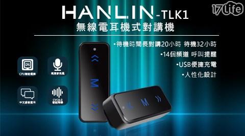 【HANLIN】-TLK1 迷你無線電耳機式對講機