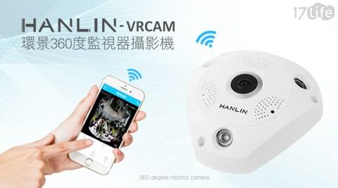 監視器/攝影機/錄影/監控/360度/超廣角攝影機