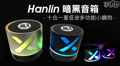 平均每入最低只要399元起(含運)即可享有【HANLIN】BT30X十合一暗黑X重低音藍芽小音箱1入/2入/4入/8入,顏色:黑色/銀色。