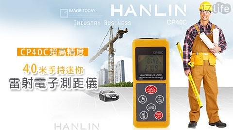 HANLIN/CP40C/超高精度40米手持迷你雷射電子測距儀/40米/迷你/雷射/電子測距儀/測距儀/電子