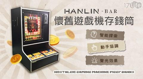 HANLIN-BAR/遊戲機/存錢筒