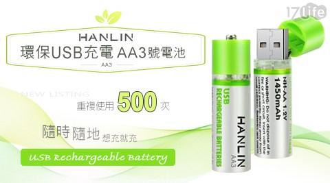 【 HANLIN】AA3 環保USB充電AA3號電池