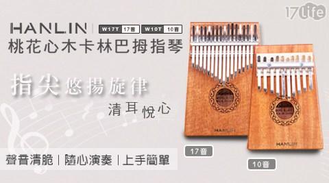 【HANLIN】W10T桃花心木10音卡林巴拇指琴/拇指琴/卡林巴拇指琴/卡林巴/HANLIN