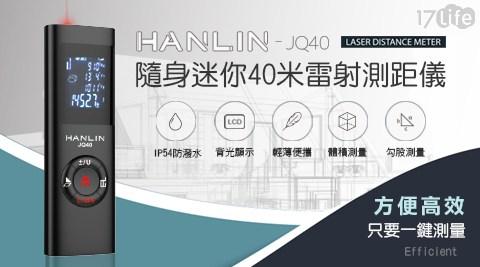 【HANLIN】-JQ40 房仲必備迷你雷射測距儀/測距儀/HANLIN/雷射/迷你測距儀