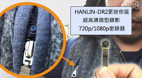 平均每入最低只要1,288元起(含運)即可享有【HANLIN】DR2更迷你版-超高清微型錄影720p/1080p密錄器1入/2入/4入。