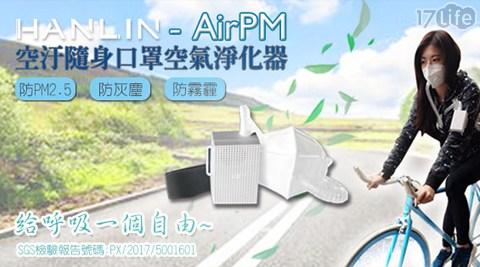 【HANLIN】AirPM 空汙隨身口罩空氣淨化器