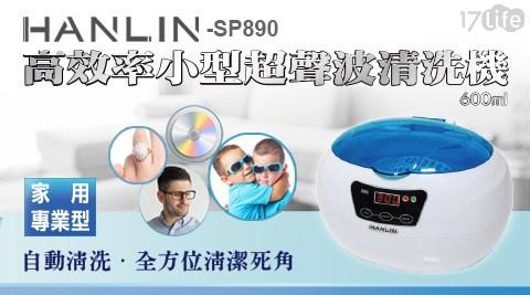 HANLIN/SP890/家用/專業/高效率/小型/超聲波/清洗機/600ml/清潔機/清潔